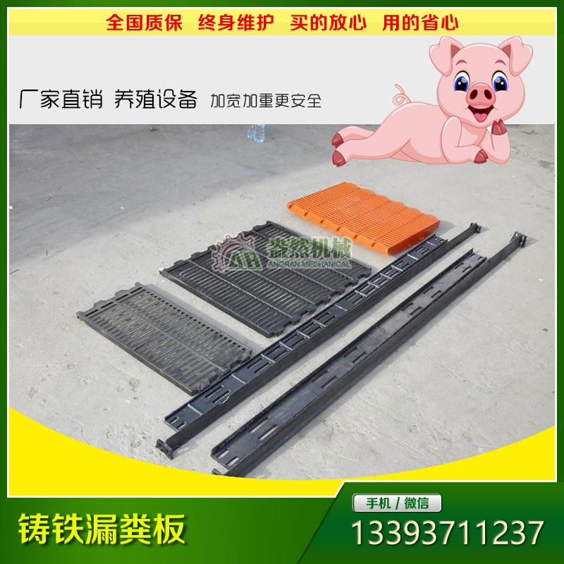 铸铁漏粪地板