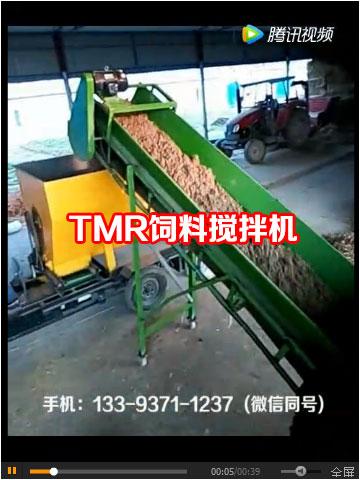 TMR饲料搅拌机视频演示
