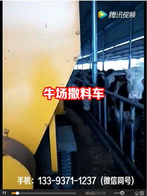 牛场撒料车视频演示